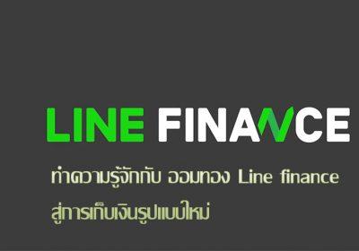 ทำความรู้จักกับ ออมทอง Line finance สู่การเก็บเงินรูปแบบใหม่
