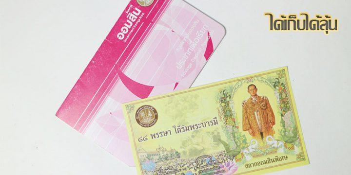 ออมเงินกับ สลากออมสิน ได้เก็บได้ลุ้น ถูก ไลฟ์สไตล์คนไทย
