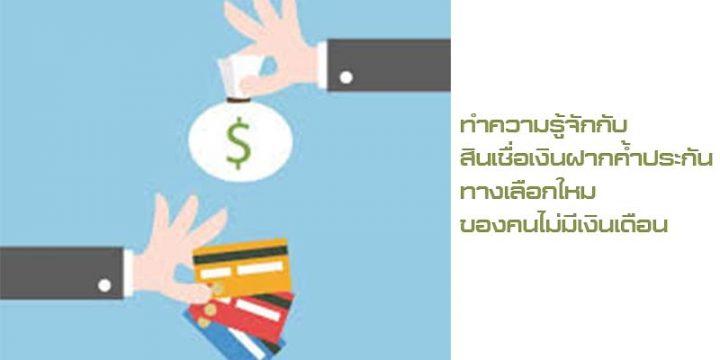 ทำความรู้จักกับ สินเชื่อเงินฝากค้ำประกัน ทางเลือกใหม่ของคนไม่มีเงินเดือน