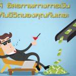อิสรภาพทางการเงิน