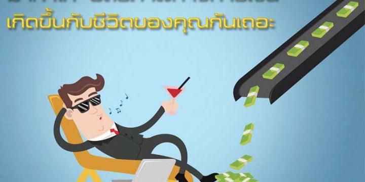 อิสรภาพทางการเงิน คืออะไรและทำได้จริงไหม ?