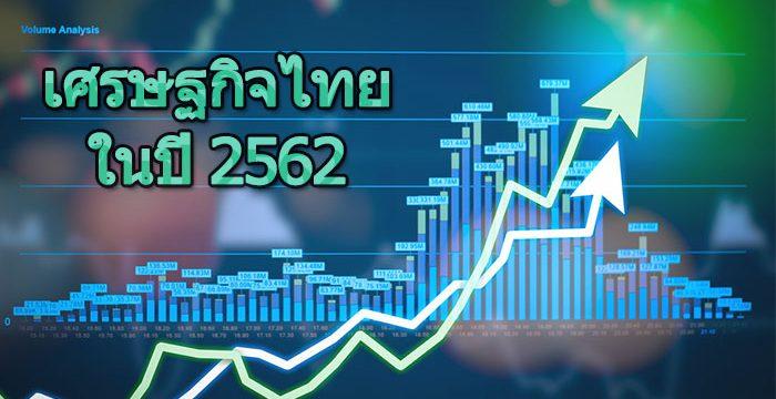 บทวิเคราห์เศรษฐกิจไทย ในปี 2562 จะมีทิศทางอย่างไรมาดูกัน