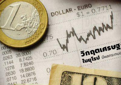 วิกฤตเศรษฐกิจในยุโรปมีผลกระทบอย่างไร